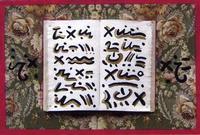 Giusto Sucato Libro sacro tecnica mista su broccato cm 30 x 40 coll. privata PALERMO Maria Pia Lo